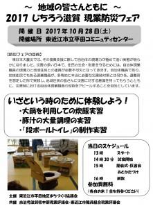 2017防災フェアチラシ(組合向け)_01
